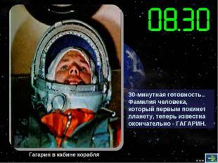30-минутная готовность.. Фамилия человека, который первым покинет планету, те