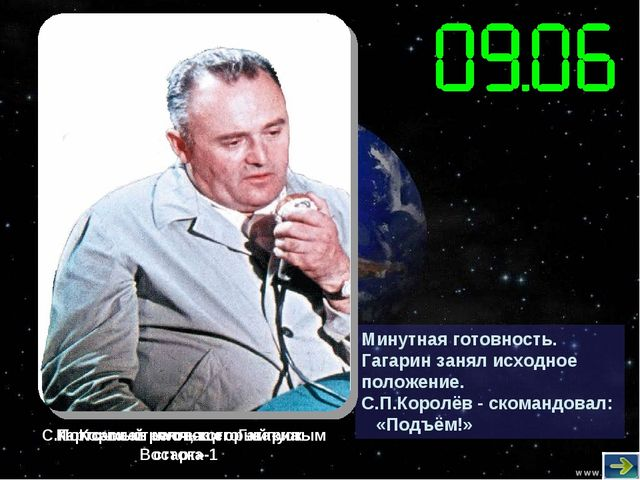 Минутная готовность. Гагарин занял исходное положение. С.П.Королёв - скомандо...