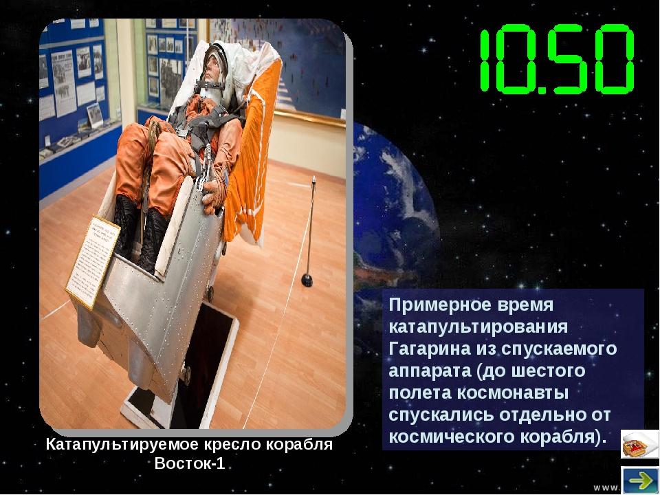 Примерное время катапультирования Гагарина из спускаемого аппарата (до шестог...