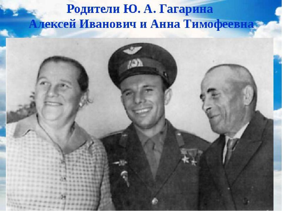 Алексей Иванович Гагарин(1902—1973), плотник. Мать -Анна Тимофеевна Матвеева...
