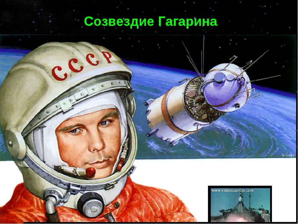 http://i.ytimg.com/vi/rCqVmHA0JdU/maxresdefault.jpg Созвездие Гагарина