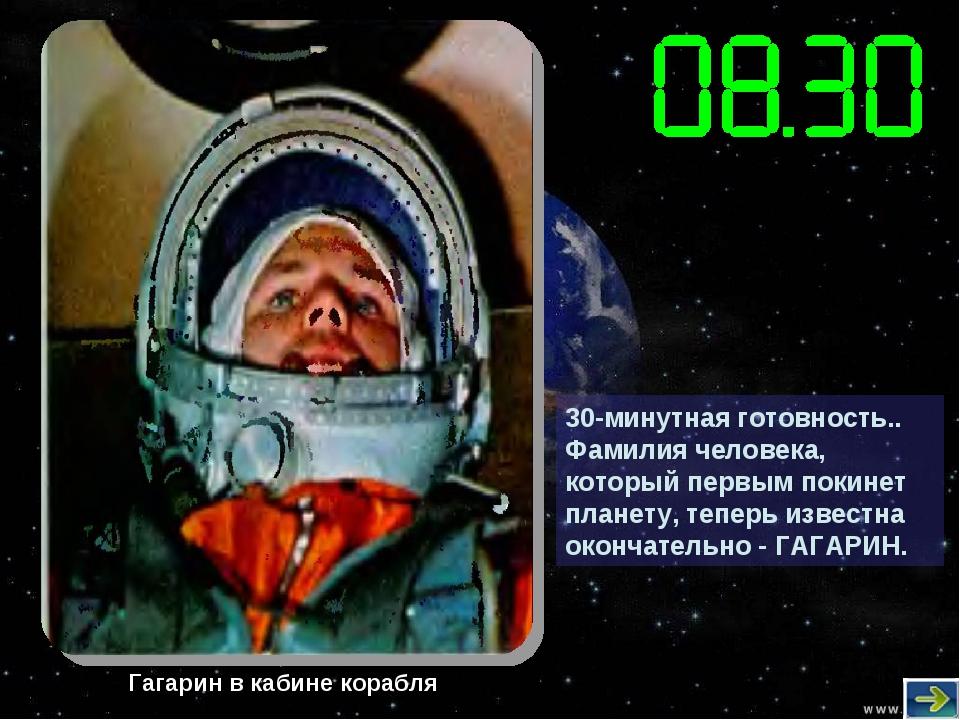 30-минутная готовность.. Фамилия человека, который первым покинет планету, те...