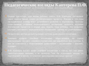 Первые три-четыре года жизни ребенка, считал П.Ф. Каптерев, составляют самое