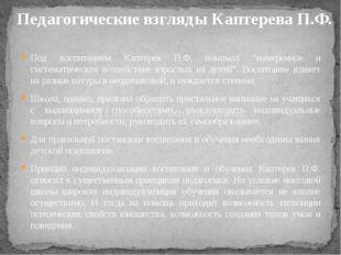 """Под воспитанием Каптерев П.Ф. понимал """"намеренное и систематическое воздейств"""
