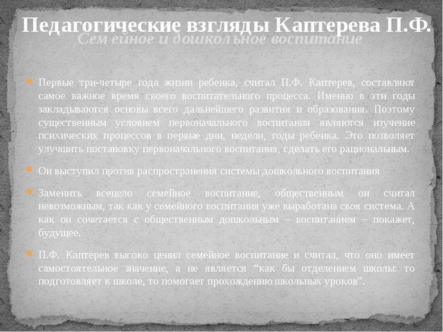 Первые три-четыре года жизни ребенка, считал П.Ф. Каптерев, составляют самое...