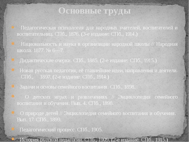 Педагогическая психология для народных учителей, воспитателей и воспитательн...