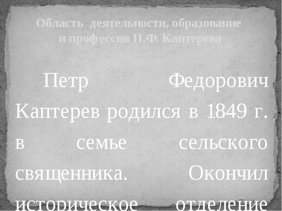Петр Федорович Каптерев родился в 1849 г. в семье сельского священника. Ок...