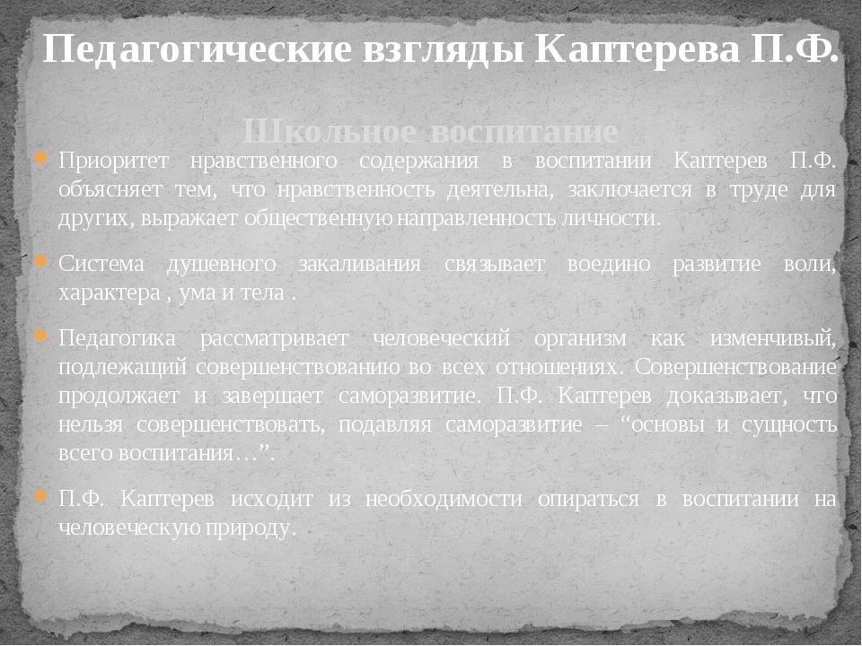 Приоритет нравственного содержания в воспитании Каптерев П.Ф. объясняет тем,...