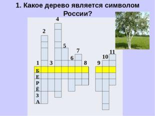 1. Какое дерево является символом России?