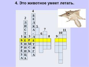 4. Это животное умеет летать.
