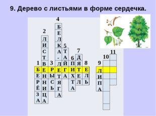 9. Дерево с листьями в форме сердечка.
