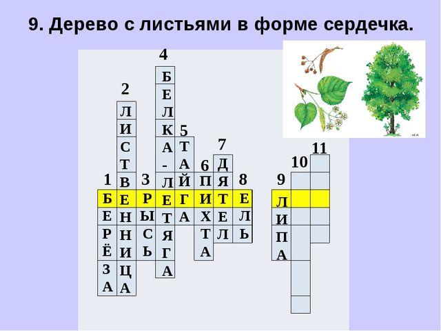 9. Дерево с листьями в форме сердечка.                   ...
