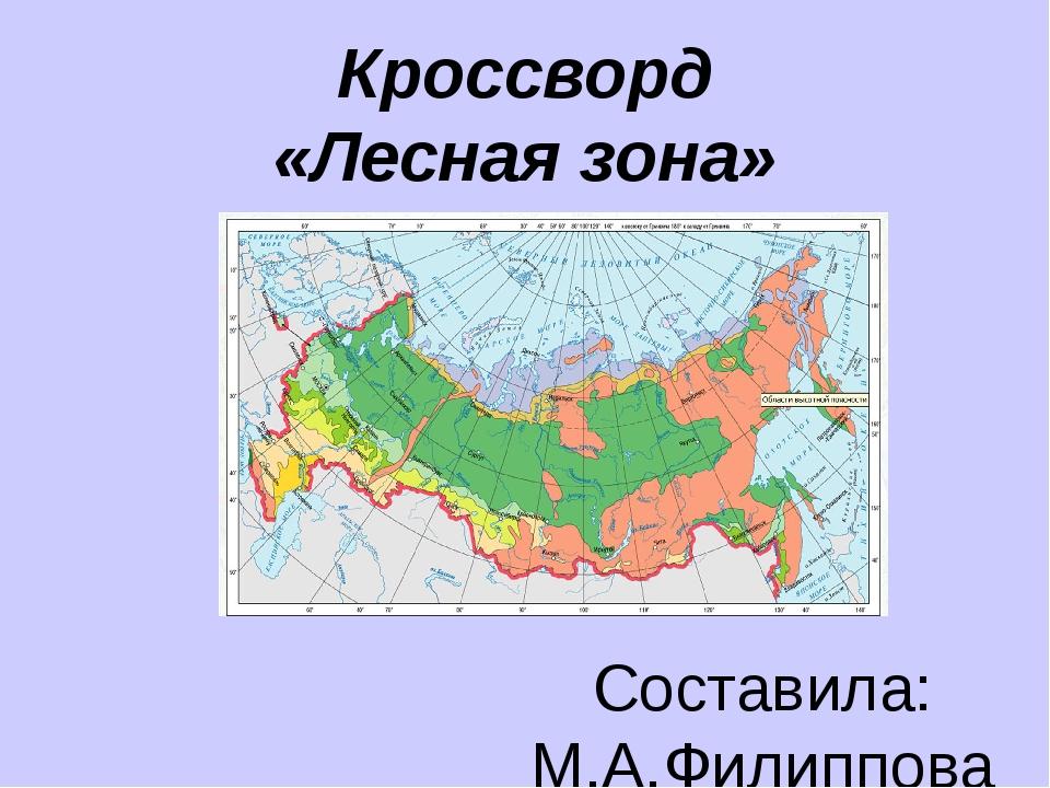 Кроссворд «Лесная зона» Составила: М.А.Филиппова г. Братск, 2016г.
