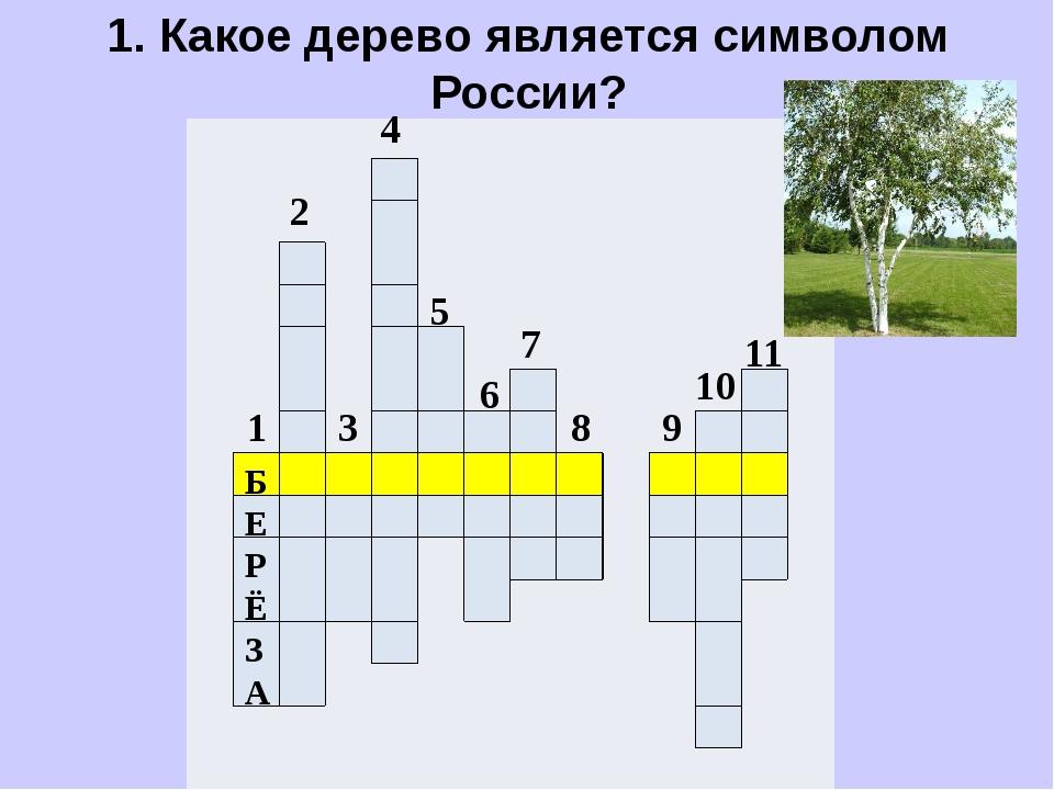 1. Какое дерево является символом России?                  ...