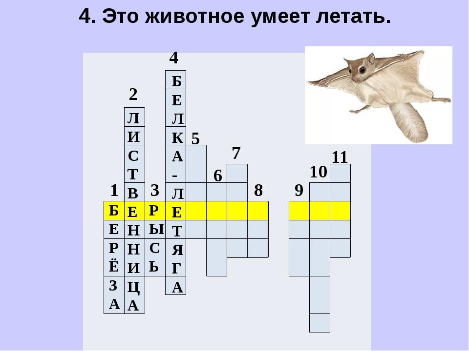 4. Это животное умеет летать.                        ...