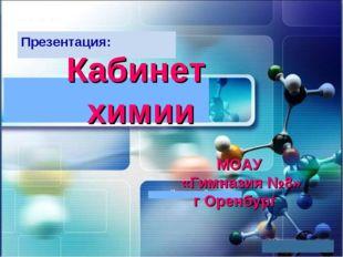 Презентация: Кабинет химии МОАУ «Гимназия №8» г Оренбург