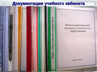Документация учебного кабинета
