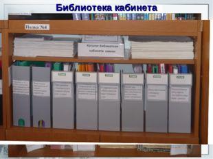 Библиотека кабинета