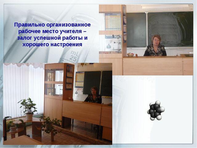 Правильно организованное рабочее место учителя – залог успешной работы и хоро...