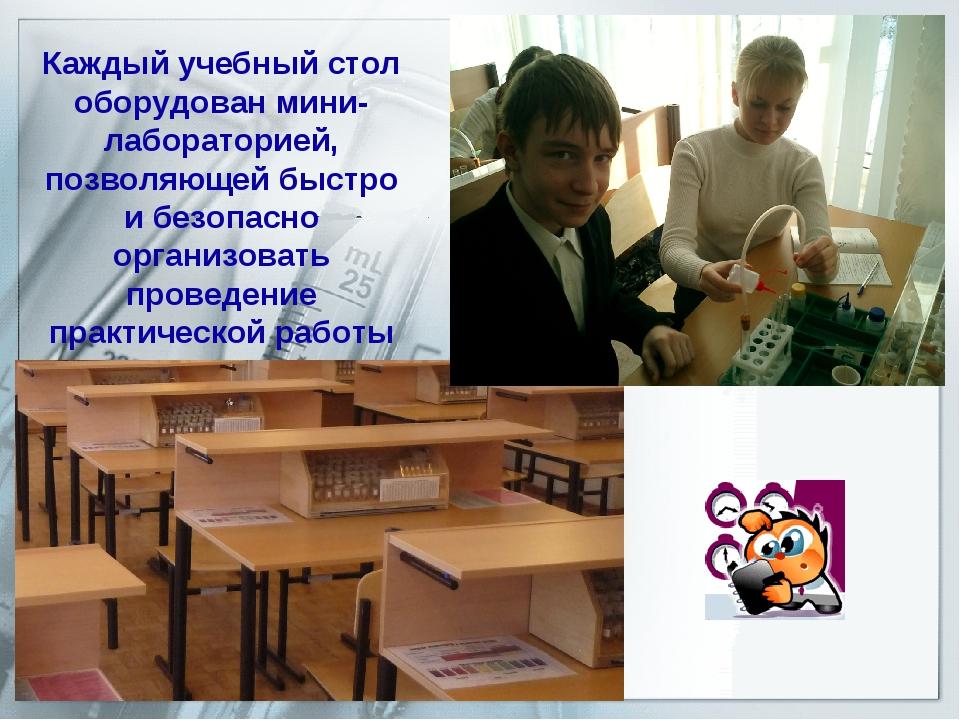 Каждый учебный стол оборудован мини-лабораторией, позволяющей быстро и безопа...