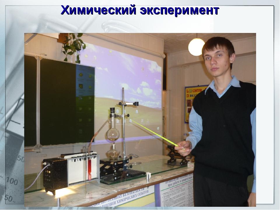 Химический эксперимент