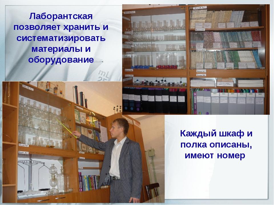 Лаборантская позволяет хранить и систематизировать материалы и оборудование К...
