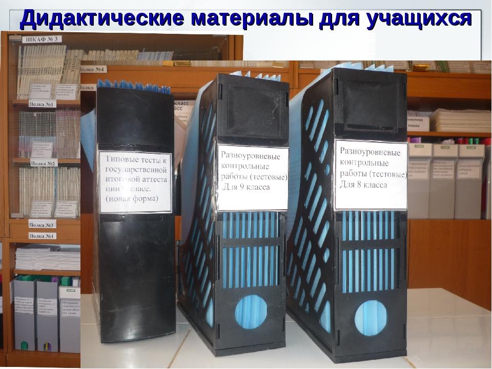 Дидактические материалы для учащихся