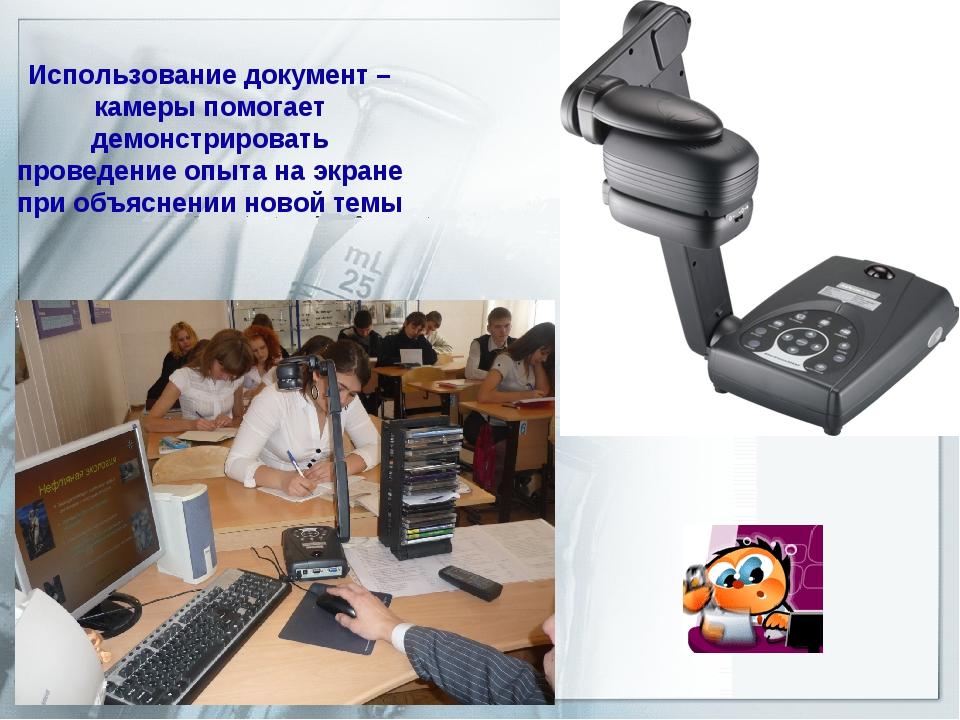 Использование документ – камеры помогает демонстрировать проведение опыта на...