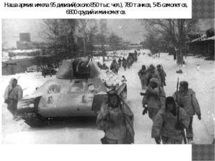 Наша армия имела 95 дивизий(около 850 тыс. чел.), 780 танков, 545 самолетов,