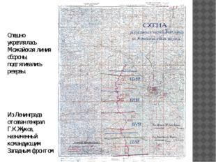 Спешно укреплялась Можайская линия обороны, подтягивались резервы. Из Ленингр
