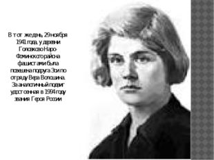 В тот же день, 29 ноября 1941 года, у деревни Головково Наро-Фоминского район