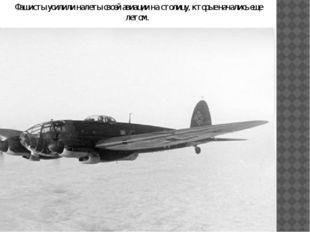Фашисты усилили налеты своей авиации на столицу, кторые начались еще летом.