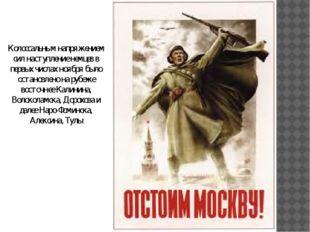 Колоссальным напряжением сил наступление немцев в первых числах ноября было о