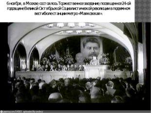 6 ноября, в Москве, состоялось Торжественное заседание, посвященное 24-ой го