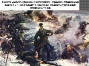 16 ноября у разъезда Дубосеково на волоколамском направлении 28 бойцов ценой
