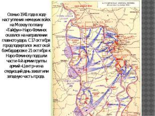 Осенью 1941 года в ходе наступления немецких войск на Москву по плану «Тайфун
