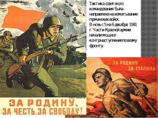 Тактика советского командования была направлена на изматывание германских вой