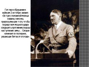 Гитлер в обращении к войскам 2 октября заявил: «За три с половиной месяца соз
