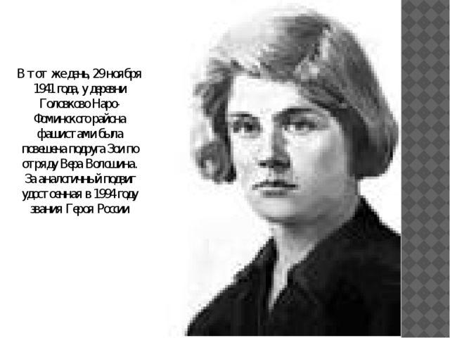 В тот же день, 29 ноября 1941 года, у деревни Головково Наро-Фоминского район...