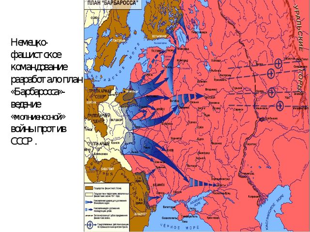 Немецко-фашистское командование разработало план «Барбаросса»- ведение «молни...