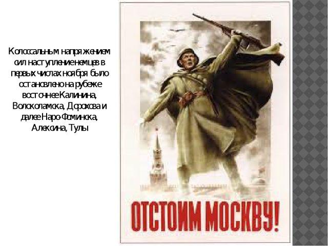 Колоссальным напряжением сил наступление немцев в первых числах ноября было о...