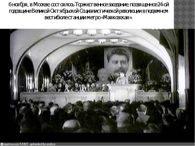 6 ноября, в Москве, состоялось Торжественное заседание, посвященное 24-ой го...