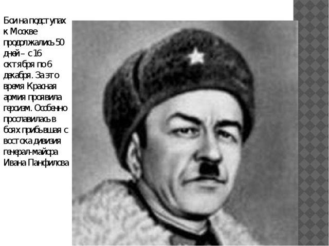 Бои на подступах к Москве продолжались 50 дней – с 16 октября по 6 декабря. З...