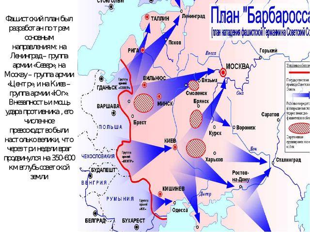 Фашистский план был разработан по трем основным направлениям: на Ленинград –...