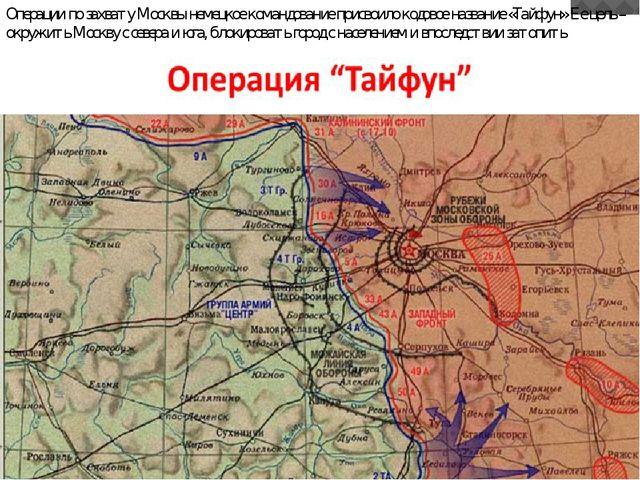 Операции по захвату Москвы немецкое командование присвоило кодовое название «...