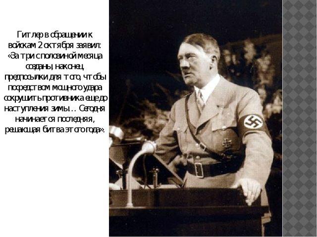 Гитлер в обращении к войскам 2 октября заявил: «За три с половиной месяца соз...