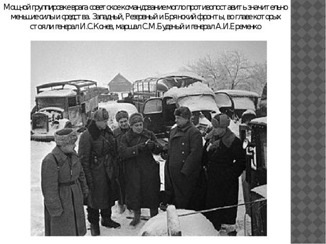 Мощной группировке врага советское командование могло противопоставить значит...