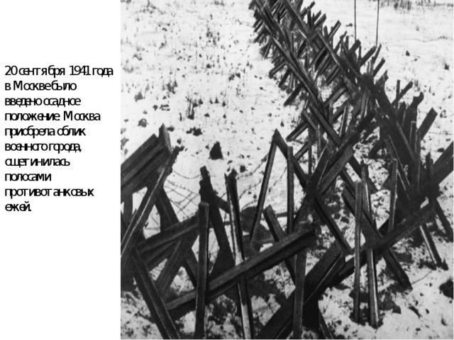 20 сентября 1941 года в Москве было введено осадное положение. Москва приобре...