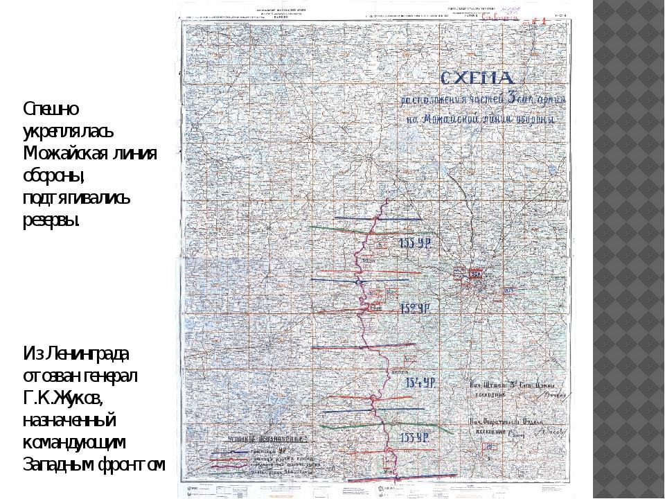 Спешно укреплялась Можайская линия обороны, подтягивались резервы. Из Ленингр...