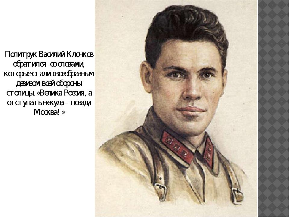 Политрук Василий Клочков обратился со словами, которые стали своеобразным дев...